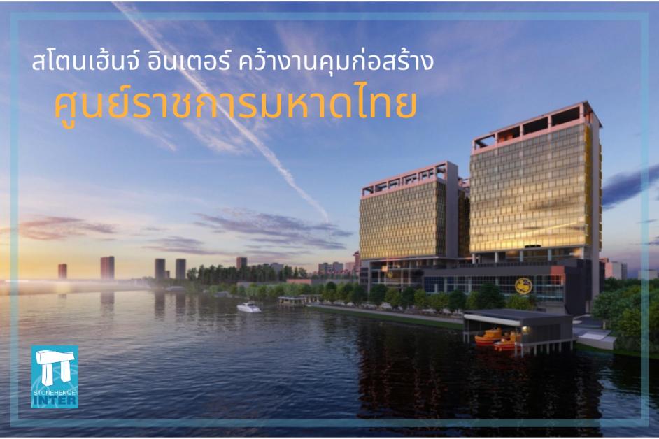 """""""สโตนเฮ้นจ์ อินเตอร์"""" ชนะประมูล """"โครงการก่อสร้างศูนย์ราชการกระทรวงมหาดไทยแห่งใหม่"""" หนุน Backlog ในมือแข็งแกร่ง"""