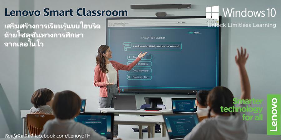 เลอโนโวสร้างนิยามใหม่ของประสบการณ์การเรียนรู้ด้วย Lenovo Smart Classroom