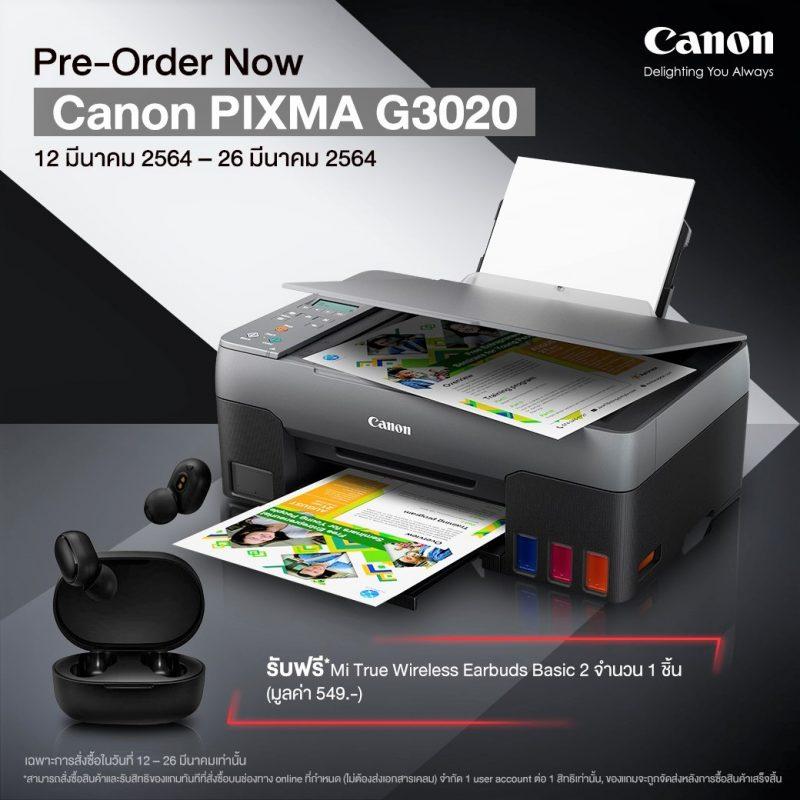 แคนนอน เปิด Pre-Order เครื่องพิมพ์อิงค์เจ็ทแท็งก์แท้ซีรีส์ใหม่