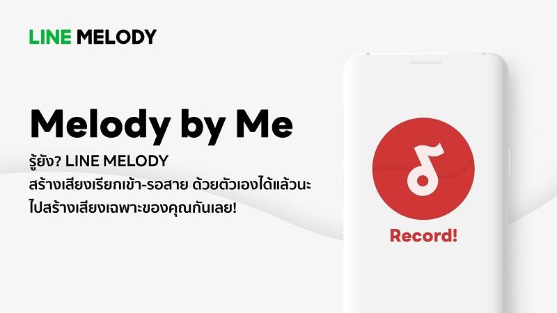 LINE MELODY ชวนเผยตัวตนด้วยเสียงเรียกเข้าในแบบเฉพาะคุณกับ Melody by Me