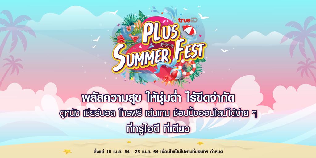 ทรูไอดี เติมเต็มความความชุ่มฉ่ำ Plus Summer Fest แบบไร้ขีดจำกัด กับคอนเทนต์และสิทธิพิเศษมากมายตลอดเมษานี้ พร้อมเปิดฟีเจอร์ใหม่