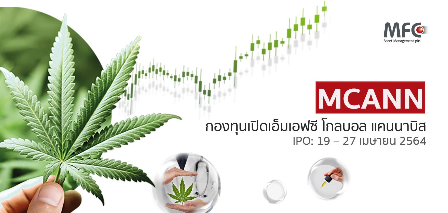 บลจ.เอ็มเอฟซี จัดตั้งกองทุนรวมกัญชา โอกาสการลงทุนที่แรกในไทย ส่ง 'MCANN' เปิดขาย IPO 19 - 27 เมษายน 2564