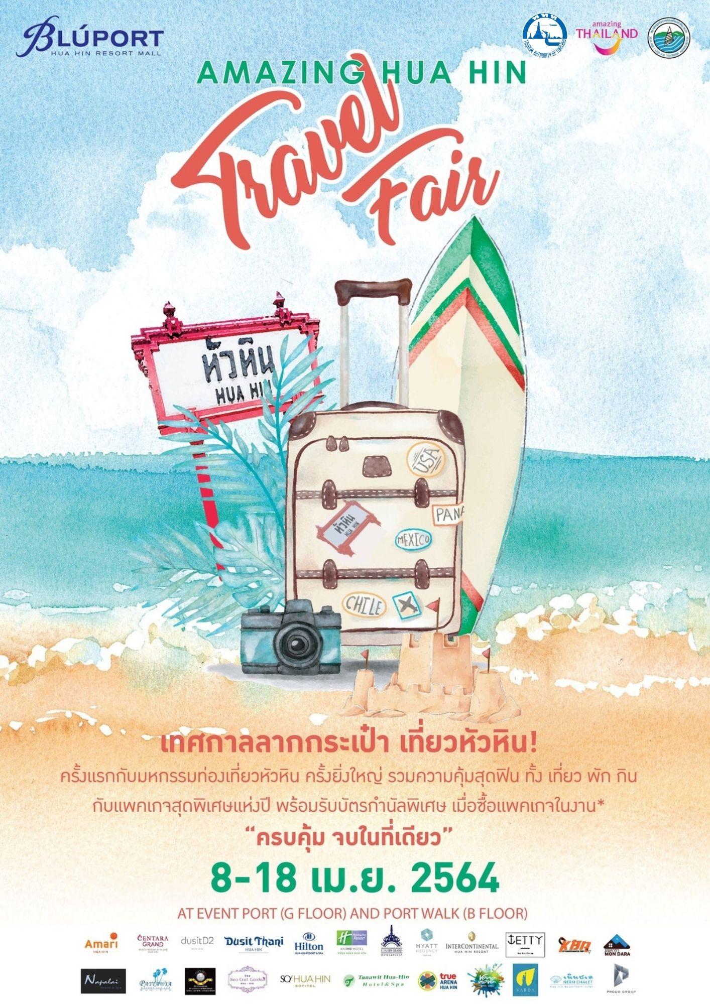 ช้อปคุ้ม โค้งสุดท้ายในงาน Amazing Hua Hin Travel Fair 2021 เทศกาลลากกระเป๋าเที่ยวหัวหิน