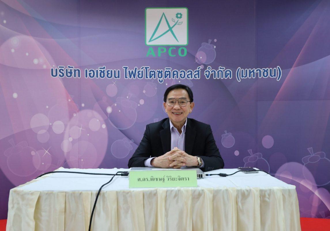 APCO จัดงานประชุมผู้ถือหุ้น เตรียมจ่ายปันผล 100% ของกำไรสุทธิ พร้อมบรรยายความก้าวหน้าการพัฒนานวัตกรรม