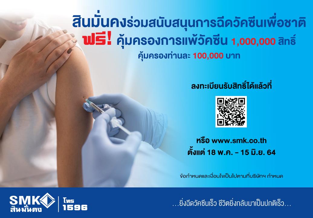 สินมั่นคงประกันภัยแจกฟรี ประกันแพ้วัคซีนโควิด 1 ล้านสิทธิ์ คุ้มครอง 1 | RYT9